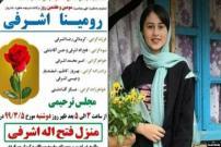 Di Iran: Gadis 13 Tahun Dibunuh Ayahnya Sendiri Demi Kehormatan