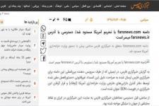 Terkait Sanksi AS, Situs Kantor Berita Fars Iran Tak Dapat Diakses