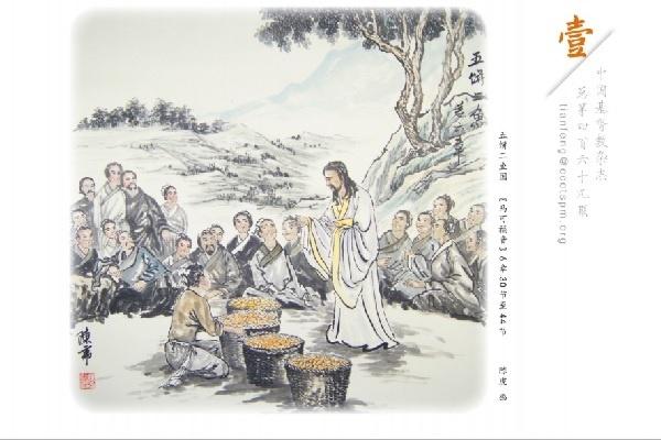 China Ubah Karakter Alkitab Pakai Ikonis China Kuno